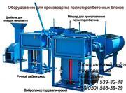 Установка для полистиролбетонных блоков, производство пенобетона.