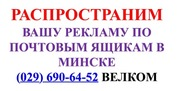 Распространить листовки по почтовым ящикам в Минске- Звоните