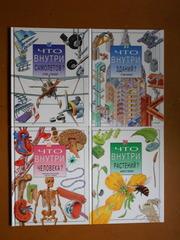 Книги из серии: Что внутри? 4 книги.
