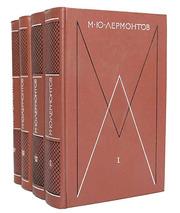 М. Ю. Лермонтов. Собрание сочинений в 4 томах.
