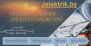Работы с электричеством в Минске и пригороде