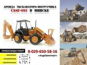 Аренда экскаватора-погрузчика CASE 695М