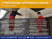 Строительные материалы в Минске. Широкий выбор.