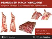 Говядина оптом. Полный пакет документов на РФ.