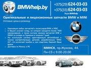 Лицензионные и оригинальные запчасти BMW и MINI. шиномонтаж