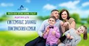 Родители и дети: системные законы построения семьи. Мастер-класс