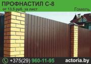 Профнастил с-8 (1, 5, 1, 7, 2м).