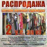 Распродажа оптом летней одежды по 2 у.е. за кг.