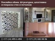 Поклейка обоев. Штукатурка,  шпаклевка и покраска стен и потолков.
