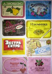 Этикетки от напитков (СССР)