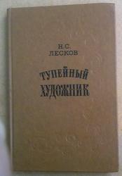 Лесков Н.С. избранные повести и рассказы