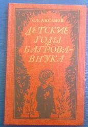 Аксаков С.Т. ''Детские годы Багрова внука''