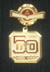 Значок '' 50 лет ПТО БССР''