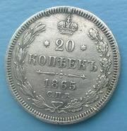 20 копеек  1865 года монета
