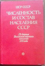 Итоги всесоюзной переписи населения 1979 г.