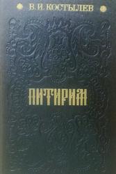 Костылев роман ''Питирим''
