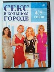 СЕКС в большом городе (4 и 5-й сезоны)