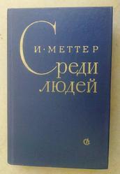 И. Меттер повести и рассказы