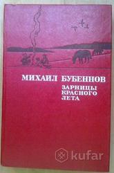 Михаил Бубённов Зарницы красного лета