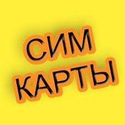 Cим кaрты в Минске..