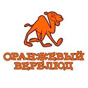 Известный интернет-магазин включая бренд Оранжевый Верблюд