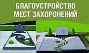 Облагораживание мест захоронения выезд: Копыльский район