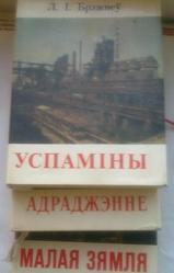 Л.И. Брежнев миниатюрное издание трилогии