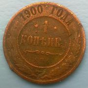 1 копейка 1900 года
