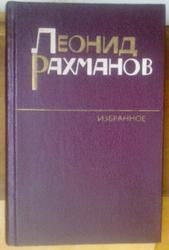 Леонид Рахманов Избранные повести