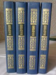 И.Бунин избранное в 4 томах