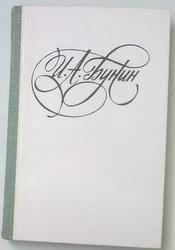 Иван Бунин ''Последнее свидание''