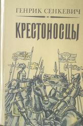 Г. Сенкевич роман ''Крестоносцы''