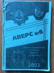 каталог-определитель орденов и медалей